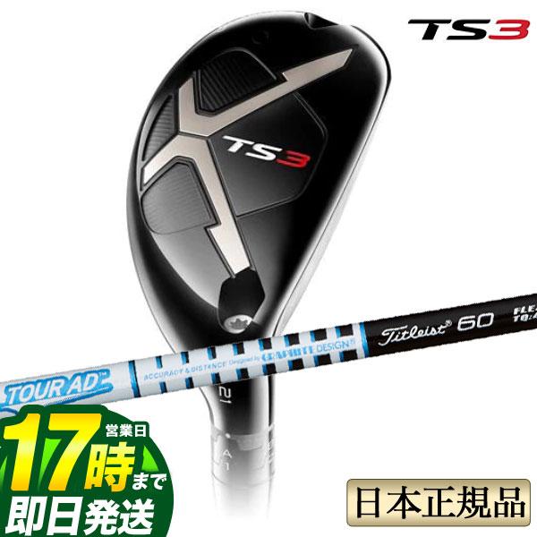 【FG】タイトリスト ゴルフ Titleist TS3 Utility Metal ユーティリティ メタル Titleist TourAD ツアーAD T-60 カーボンシャフト