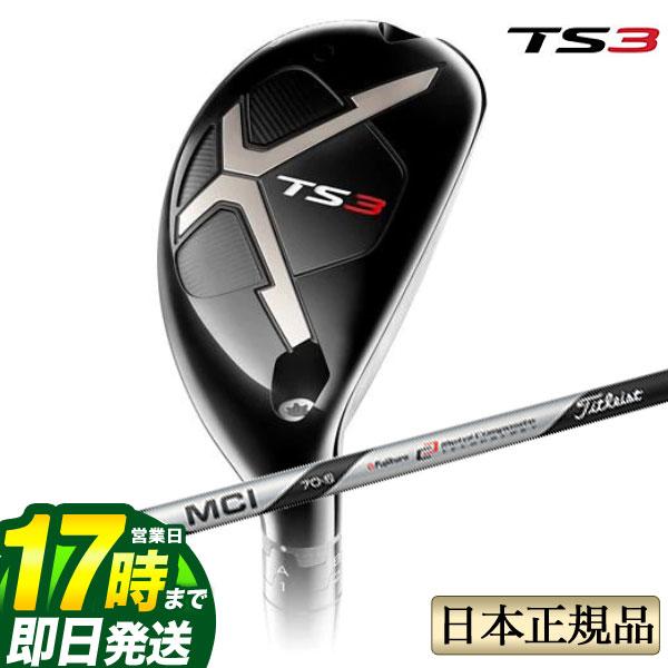 【FG】タイトリスト ゴルフ Titleist TS3 Utility Metal ユーティリティ メタル Titleist MCI Matte Black 70 マットブラック カーボンシャフト