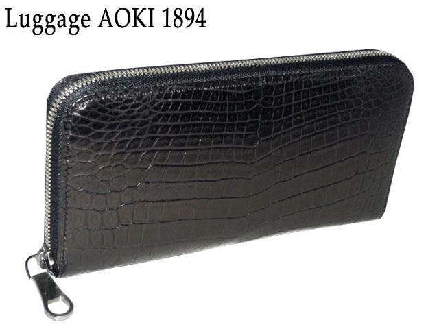 新生活 母の日 正規品 ポイント10倍 青木鞄 アオキ Luggage AOKI 1894 クロコダイル ラウンドファスナー長財布 Matt Crocodile 2483 2508 ワニ わに 鰐 本皮 最高級品 aoki08