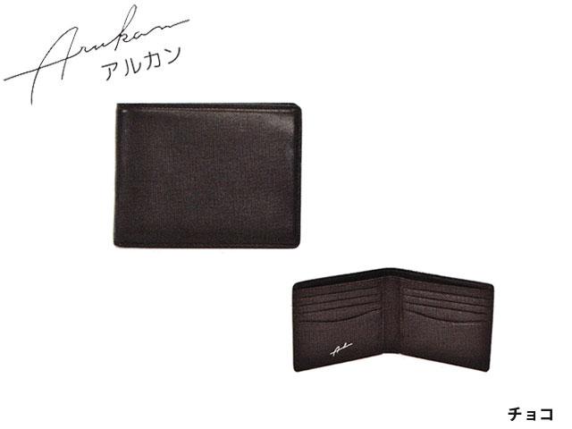 カルネロ (二つ折り 小銭入れなし) ARUKAN 1010673 長財布 (アルカン)