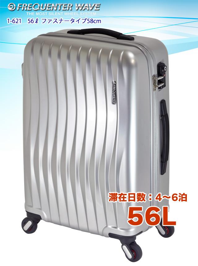 新生活 母の日 正規品 ポイント10倍 1-621 FREQUENTER WAVE 58cm ファスナータイプ/フリクエンター ウェーブ スーツケース 56リットル TSAロック エンドー鞄 endo41