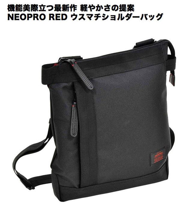 クリスマス 正規品 ポイント10倍 2-021 NEOPRO RED ウスマチショルダーバッグ/ネオプロ レッド 薄型 コンパクト キーハーネス カジュアル ビジネス 多機能 エンドー鞄 endo41