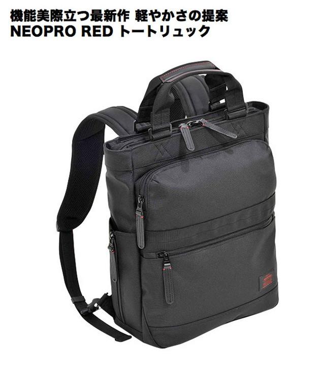 新生活 母の日 正規品 ポイント10倍 2-027 NEOPRO RED トートリュック/ネオプロ レッド PC パソコン タブレット 収納 キーハーネス 側面ポケット ビジネス 多機能 エンドー鞄 endo41