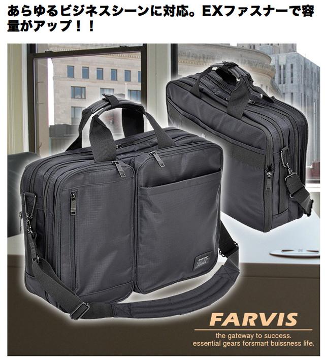 新生活 母の日 正規品 ポイント10倍 2-602 FARVIS WIDE 42cmEX/ファービス ワイド ブリーフケース 小分けポケット PC パソコン 収納 キャリーにセット EXファスナー 拡張 エンドー鞄 endo41