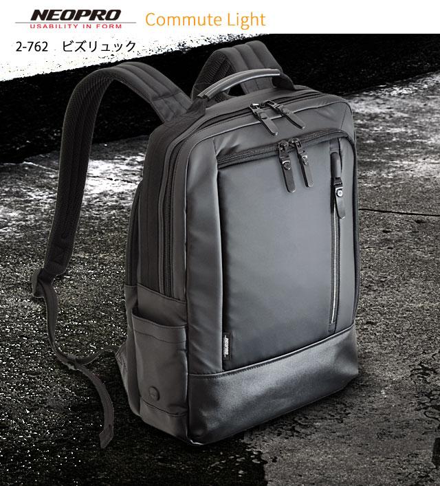 新生活 母の日 正規品 ポイント10倍 2-762 NEOPRO COMMUTE LIGHT ビズリュック エンドー鞄 endo41
