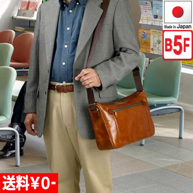 新生活 母の日 ショルダーバッグ メンズ 本革 斜めがけ 横型 b5 日本製 豊岡製鞄 革 レザー 33cm 上質な牛革をふんだんに使った大人の本革メンズショルダー#16286 送料無料 ポイント10倍 hira39