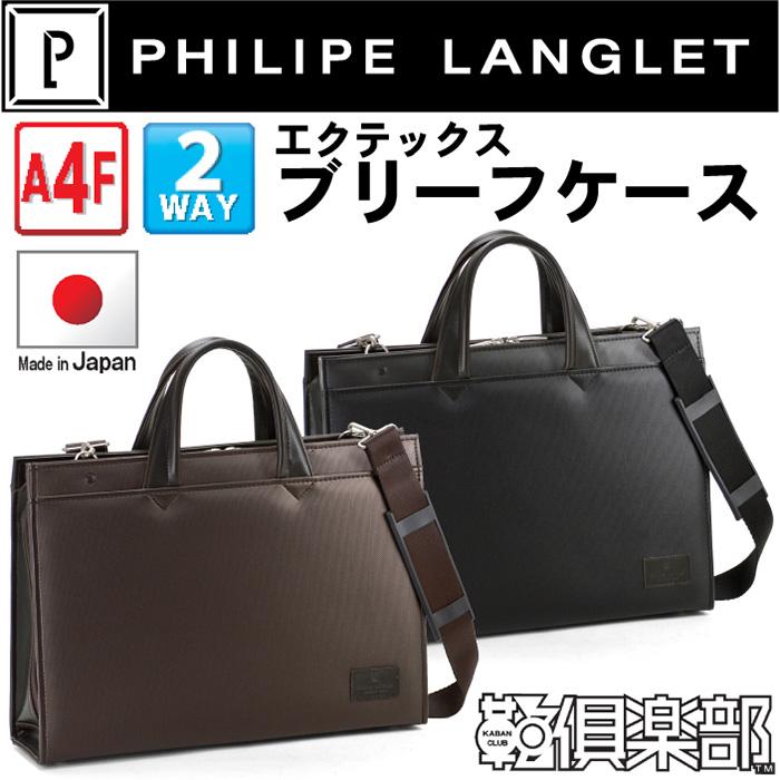 新生活 母の日 ブリーフケース ビジネスバッグ エクテックス メンズ 日本製 豊岡製鞄 2way A4F 間仕切り付き ショルダーベルト付き 上品で落ち着きあるメタリック調 #22277 送料無料 ポイント10倍 hira39