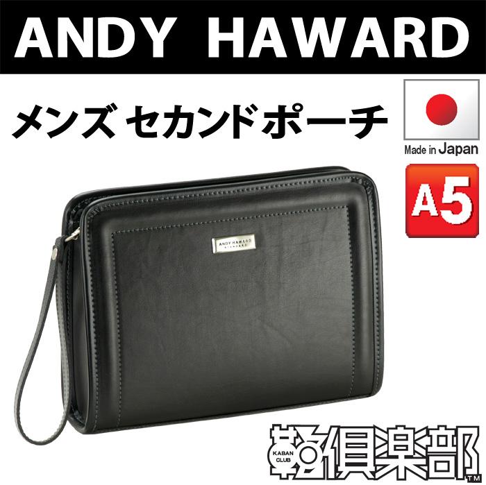 クリスマス セカンドポーチ セカンドバッグ メンズ 日本製 豊岡製鞄 ハンディにこち歩けるちょうどいいサイズ感 普段使いからフォーマルまで幅広く使えるシンプルなデザイン 安心の国産品です#25803 ポイント10倍 hira39