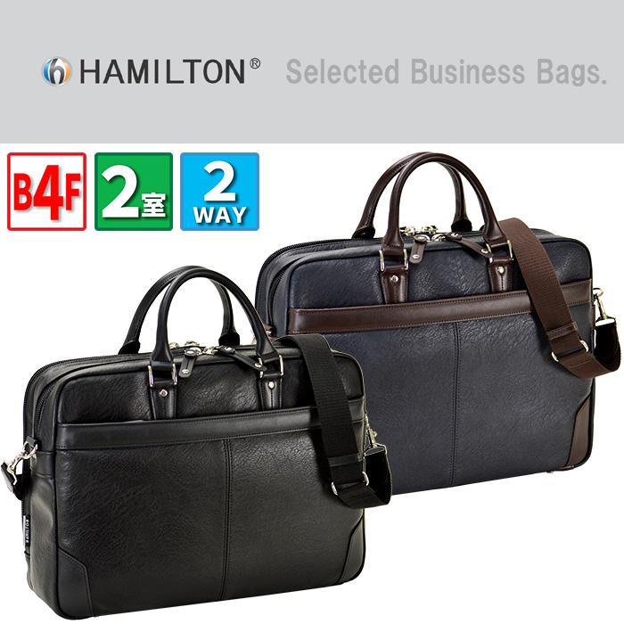 ビジネスバッグ メンズ ブリーフケース B4 A4 2ルーム 2室式 2way ショルダー付き 出張 ブランド HAMILTON #26626 送料無料 ポイント10倍 hira39