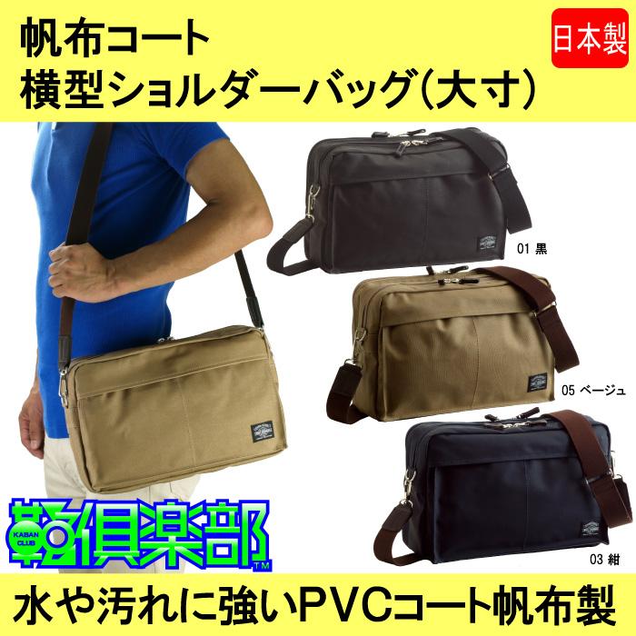 ショルダーバッグ メンズ レディース 斜めがけ 帆布 B5F 横型 軽い 日本製 豊岡製鞄 33cm #33607 ポイント10倍 hira39