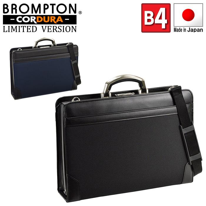 大開きダレスバッグ ブリーフケース ビジネスバッグ 日本製 豊岡製鞄 メンズ B4 コーデュラナイロン ワンタッチ錠 ビジネス 営業 書類 通勤 出張 黒 紺 #22296 ブロンプトン BROMPTON ポイント10倍 hira39