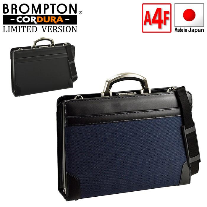 大開きダレスバッグ ブリーフケース ビジネスバッグ 日本製 豊岡製鞄 メンズ A4ファイル コーデュラナイロン ワンタッチ錠 ビジネス 営業 書類 通勤 出張 黒 紺 #22297 ブロンプトン BROMPTON ポイント10倍 hira39