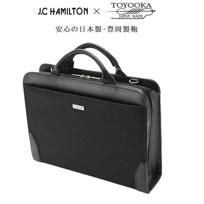 ビジネスバッグ ブリーフケース 日本製 豊岡製鞄 メンズ A4ファイル 牛革製ハンドル 書類 通勤 ビジネス 黒 #22335 ジェイシーハミルトン J.C HAMILTON ポイント10倍 hira39