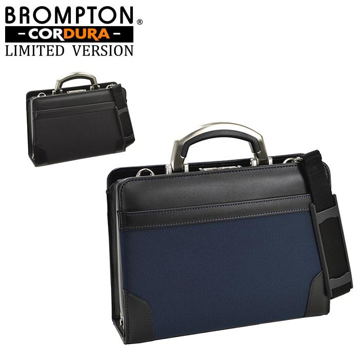 大開きダレスバッグ ブリーフケース ビジネスバッグ 日本製 豊岡製鞄 メンズ B5 コーデュラナイロン ワンタッチ錠 ビジネス 営業 書類 通勤 出張 黒 紺 #22337 ブロンプトン BROMPTON ポイント10倍 hira39