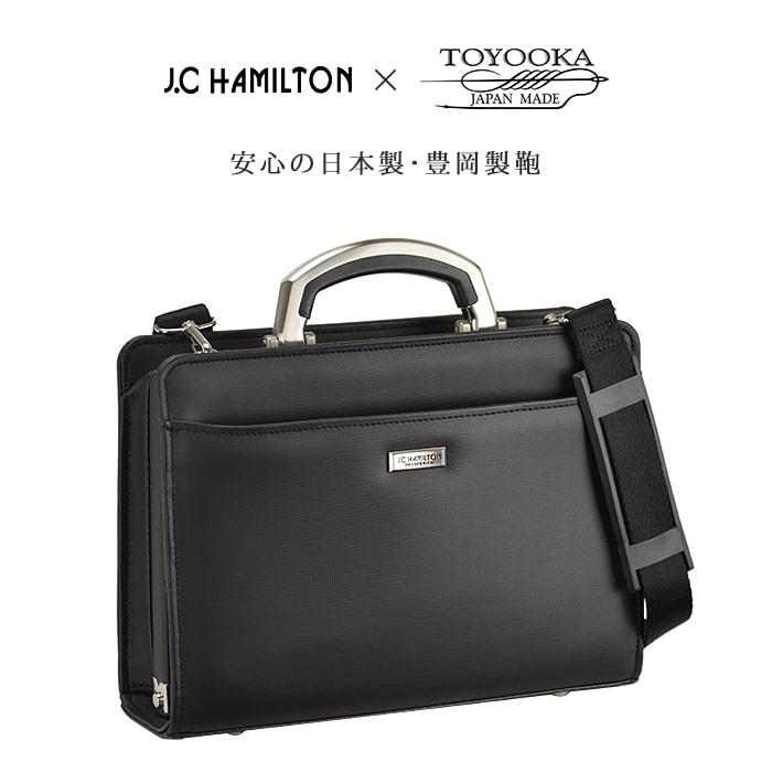 ダレスバッグ ミニダレスバッグ ビジネスバッグ 日本製 豊岡製鞄 メンズ B5サイズ 大開き ワンタッチ錠前 アルミハンドル フォーマル 黒 #22340 ジェイシーハミルトン J.C HAMILTON hira39
