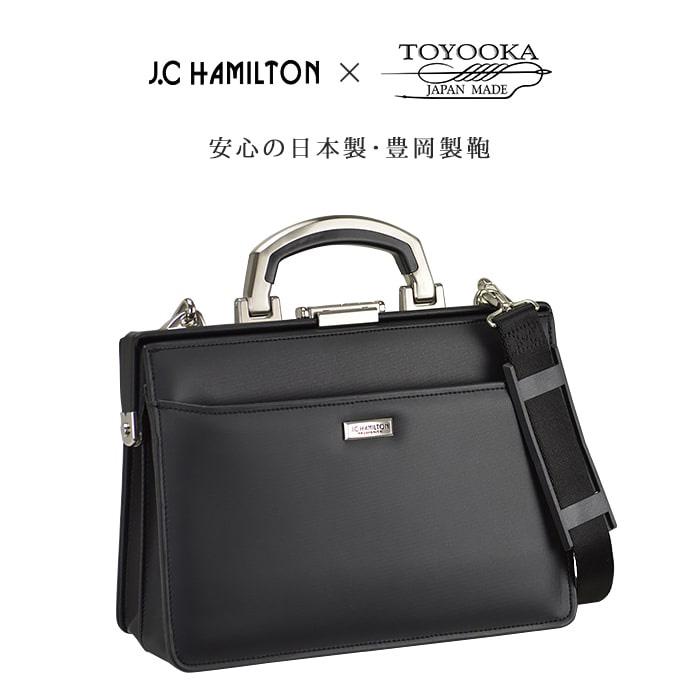 ダレスバッグ ミニダレスバッグ ビジネスバッグ 日本製 豊岡製鞄 メンズ B5サイズ 口枠ワンタッチ錠前 アルミハンドル フォーマル 黒 #22341 ジェイシーハミルトン J.C HAMILTON ポイント10倍 hira39