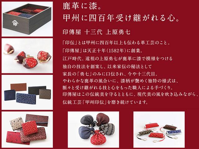 正規品 オシャレな 母の日 父の日 印伝 印傳屋 印伝 レザー コレクション 束入 長財布 和風 日本製 和柄 2317 indn23