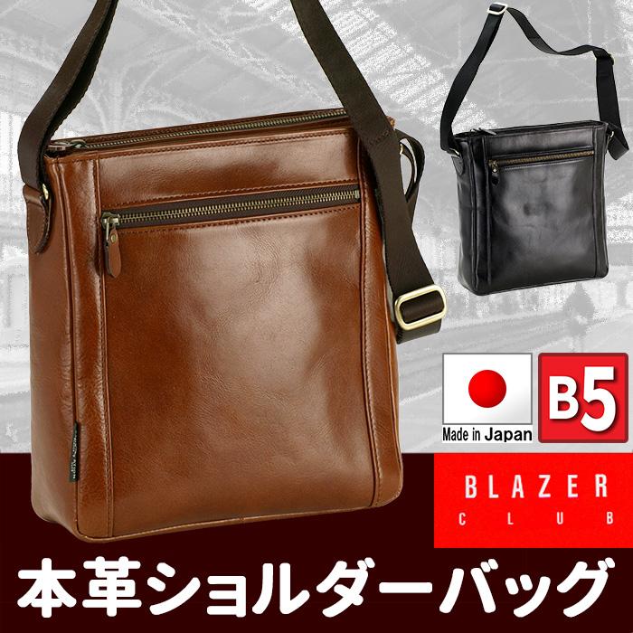 ショルダーバッグ メンズ 本革 B5 縦型 牛革 日本製 豊岡製鞄 BLAZER CLUB ブラック/ブラウン 25cm レザー #16296 送料無料 ポイント10倍 hira39