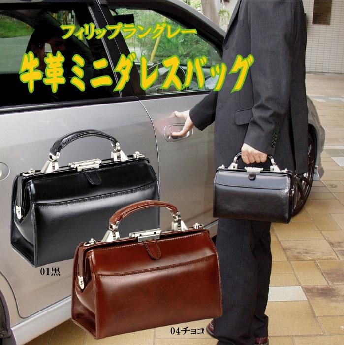 ダレスバッグ 本革 メンズ 日本製 豊岡製 セカンドバッグ A5 25cm PHILIPE LANGLET 鞄倶楽部 #22200 送料無料 ポイント10倍 hira39