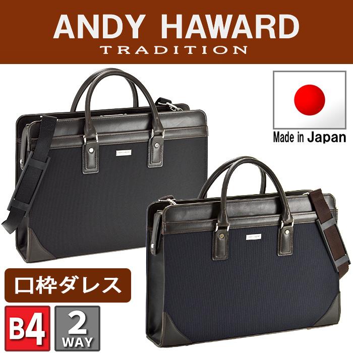ダレスバッグ ビジネスバッグ メンズ ナイロン コーデュラ バリスティック 2way B4 A4 42cm 日本製 豊岡製鞄 メンズ ショルダー付き #22291 送料無料 ポイント10倍 hira39
