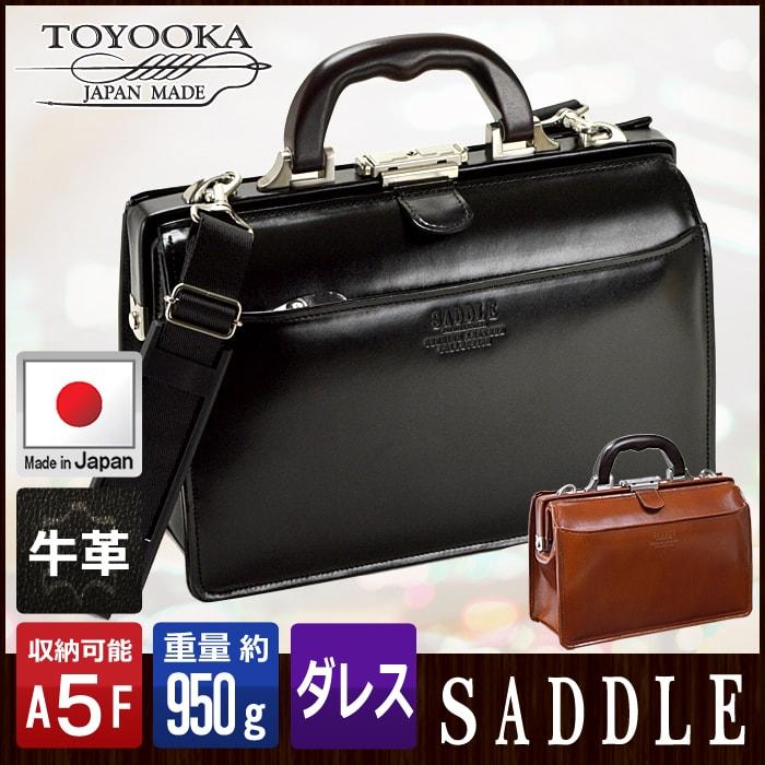 ダレスバッグ 本革 メンズ A5 豊岡製鞄 日本製 ミニダレスバッグ ビジネスバッグ #22305 ポイント10倍 hira39