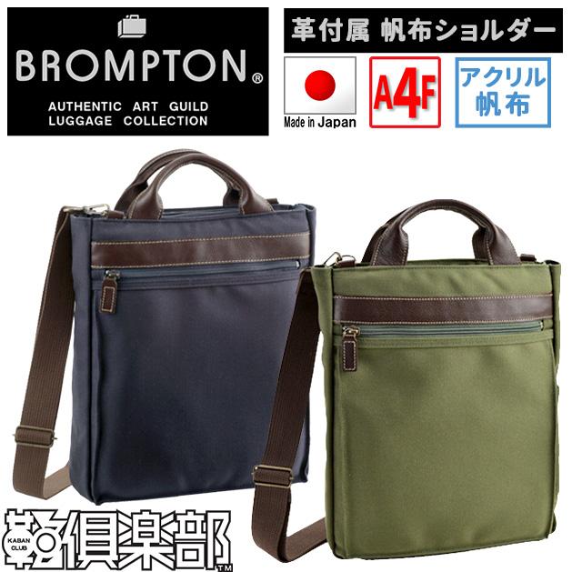 ショルダーバッグ メンズ レディース 斜めがけ A4 縦型 帆布 本革 コンビ 軽い 日本製 豊岡製鞄 26cm ベルトは取り外せトートバッグとしても #26520 送料無料 ポイント10倍 hira39