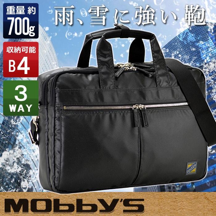 ビジネスバッグ メンズ B4 A4 軽量 3way 撥水 防水 2ルーム 軽い ブリーフケース #26554 ポイント10倍 hira39