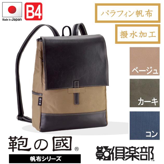 リュック リュックサック メンズ レディース 鞄の國 日本製 豊岡製 39cm B4 大人の旅行や散策に カジュアルになり過ぎない落ち着いたディテールが人気です 高校生 通学 リュック#42526 送料無料 ポイント10倍 hira39
