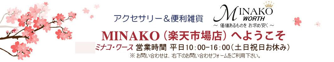 MINAKO WORTH:アクセサリー&便利雑貨☆多種多様なお買い得商品沢山☆是非ご来店下さい!