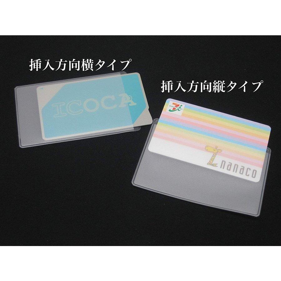 お得なビニール 保護 カード ケース メール便送料無料 期間限定で特別価格 薄型 ビニール ID ゲーム キャッシュ 横挿入と縦挿入2タイプ 豊富な品 100枚 等に スリーブ