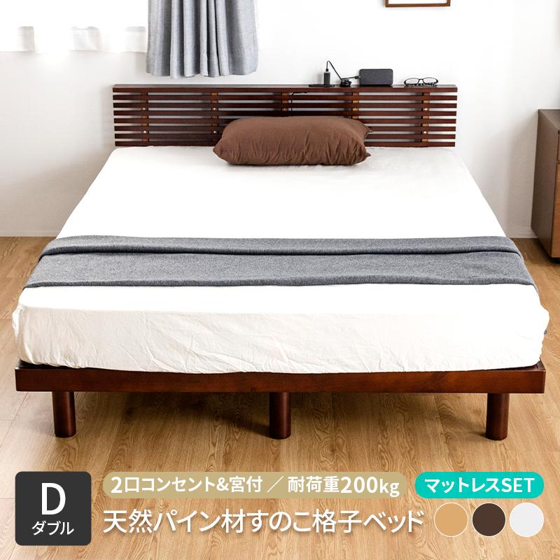 ベッド ダブル 天然パイン材 限定品 送料無料 マットレスセット マットレス ベッドセット マットレスセットすのこベッド 2口コンセント付き 宮付き 木製ベッド〔A〕 ローベッド 天然木フレーム ナチュラル 頑丈 敷布団 テレビで話題 シンプル シングルベッド