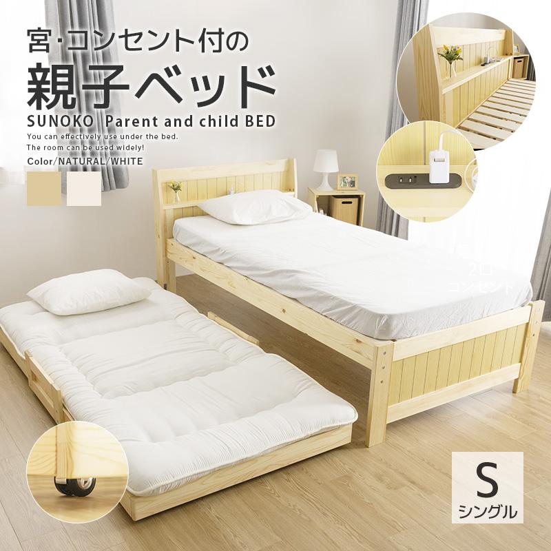 親子ベッド 2段ベッド 二段ベッド シングル フレームのみ 木製 パイン キャスター付き モダン カントリー調 無垢 送料無料 通販〔D〕