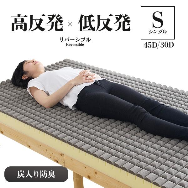 マットレス シングル ウレタン 10cm 高反発 低反発 寝具 まっとれす 送料無料 新生活 引っ越し ベッド ウレタン マットレス〔A〕