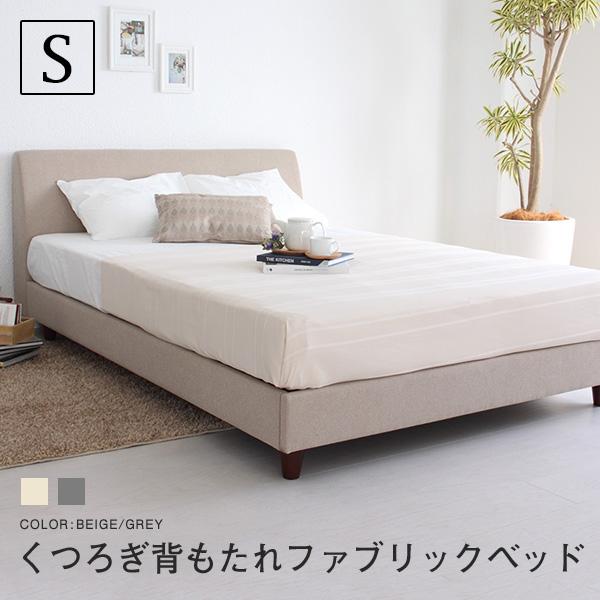 ファブリックベッド