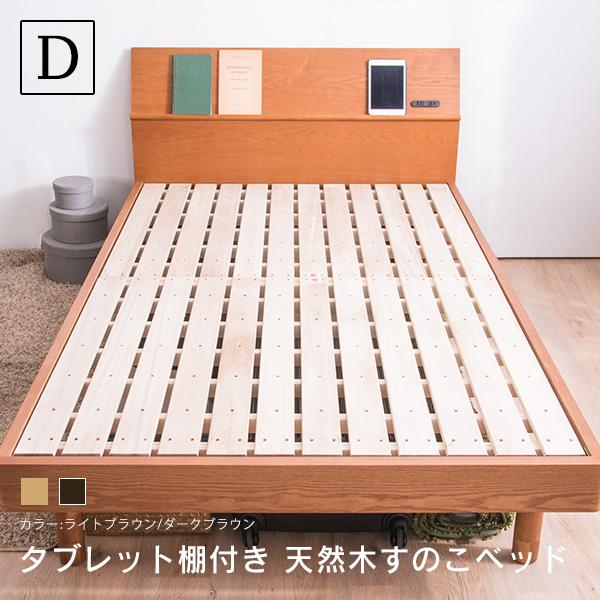 タモ天然木タブレット棚・コンセント付きすのこベッド ダブルベッド ベッドフレーム 脚 高さ調節〔D〕【送料無料】木製ベッド/ナチュラルベッド/ダブルベッド/スノコベッド/北欧ベッド