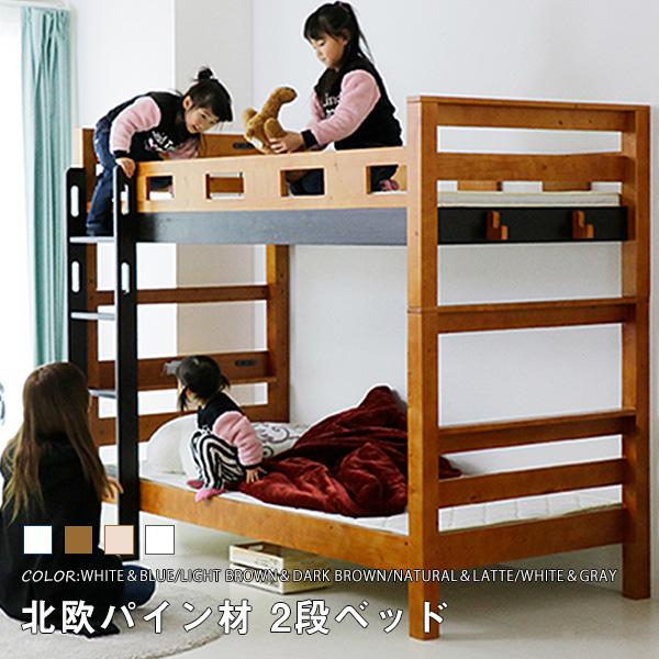 ★元旦限定★11%OFFクーポン配布 ★2段ベッド 子供部屋 子供 大人用 大人ベッド 高耐荷重 高耐荷重ベッド 耐震 耐震対策 スペース カラフル 木製ベッド 頑丈アーサー2段ベッド〔D〕