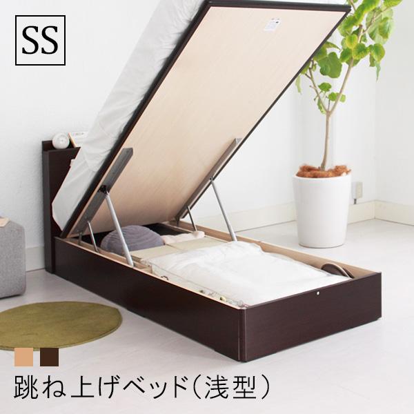 跳ね上げ式収納ベッド 浅型(縦開 横開) セミシングルベッド 棚・コンセント付きベッド セミシングルフレーム〔D〕【送料無料】リフトアップ収納ベッド 収納付きベッド 収納ベッド セミシングルベッド