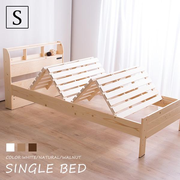 ★元旦限定★11%OFFクーポン配布 ★【在庫限り】ベッド すのこベッド シングル 棚・コンセント付き 折りたたみベッド 高さ調節 シングルベッド【送料無料】〔D〕すのこ 木製ベッド コンセント付き 布団が干せる 折り畳み