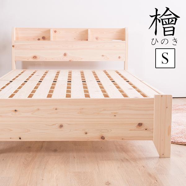 すのこもフレームも全て国産ひのき無垢 贅沢な総ヒノキベッド すのこベッド シングルベッド【送料無料】〔D〕アスカ 檜 ヒノキ 北欧調ベッド 和風 畳ベッド スノコベッド