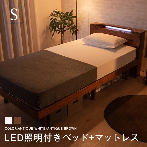 【開梱・組立設置無料サービス付】 すのこベッド シングル ベッド コンセント付 マットレスセット 照明付き シンプル 天然木フレーム 高さ2段階 脚 高さ調節 シングルベッド〔C〕すのこ 木製 フロア ローベッド LED照明付き 宮付 マット付き