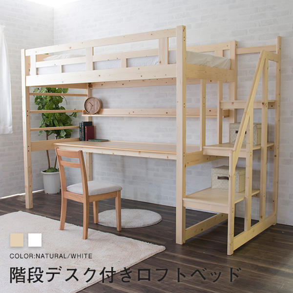 楽天市場】階段付きロフトベッド デスク付きロフトベッド 天然木パイン