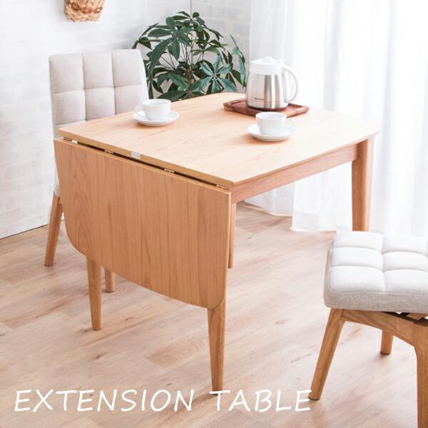 伸長式ダイニングテーブル 幅80-120cm テーブルのみ 単品【送料無料】〔C〕ウォールナット ナチュラル ホワイト 伸縮 伸張