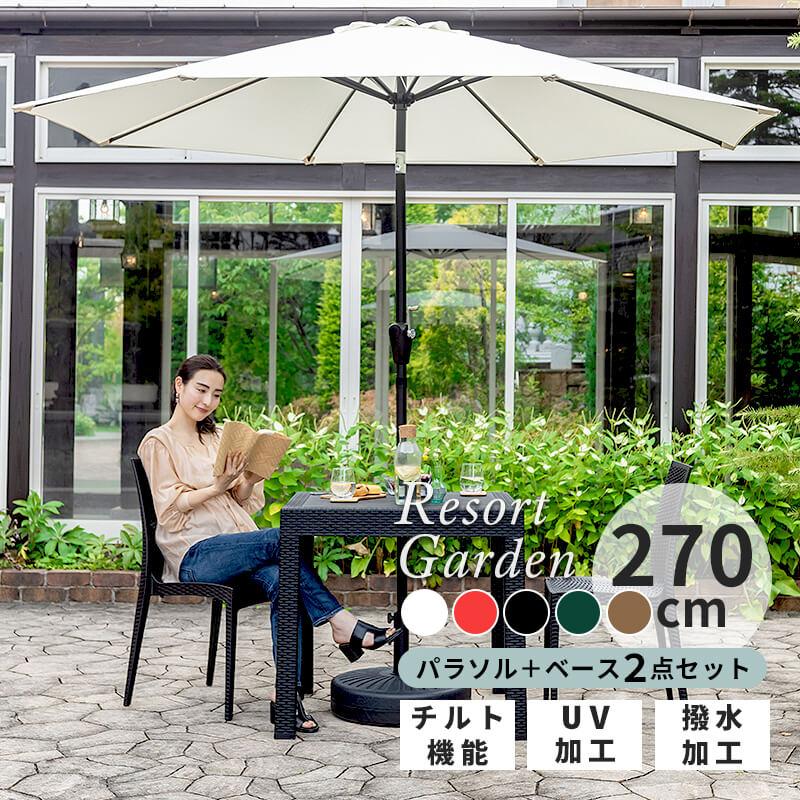 ベランダ おしゃれ 日よけ シェード 庭 日除け セット パラソル ガーデンファニチャー 最新 ハンギングパラソル パラソルスタンド パラソル+ベース 270cm パラソルベースセット パラソルセット セット販売 ガーデン 〔A〕 安い ガーデンパラソル