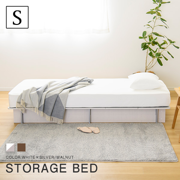 【12H限定P5倍! 5/20 12:00~】ベッド シングル ベッドフレーム 収納ベッド 収納付 敷布団 頑丈 シンプル ベッド 木製フレーム 木製 シングルベッド ヘッドレスベッド 木製ベッド 〔B〕