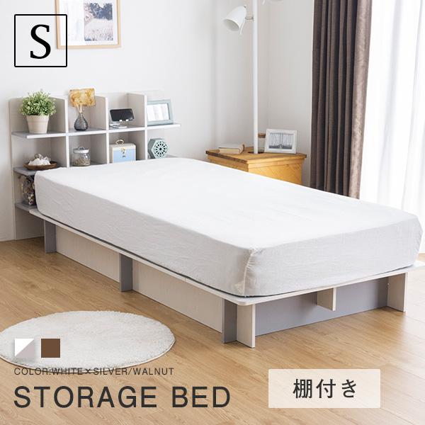 ベッド シングル ベッドフレーム 棚付き 収納ベッド 収納付 敷布団 頑丈 シンプル ベッド 木製フレーム 木製 シングルベッド 棚付きベッド 木製ベッド 〔B〕