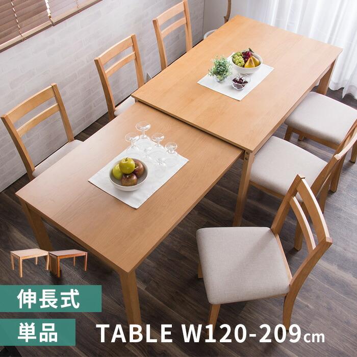 W120伸縮式ダイニングテーブル 単品 伸張式/幅120/ダイニング/角型/ナチュラル/ウォルナット/ホワイト/送料無料/木製テーブル/木目//伸ばせる/拡張/〔A〕