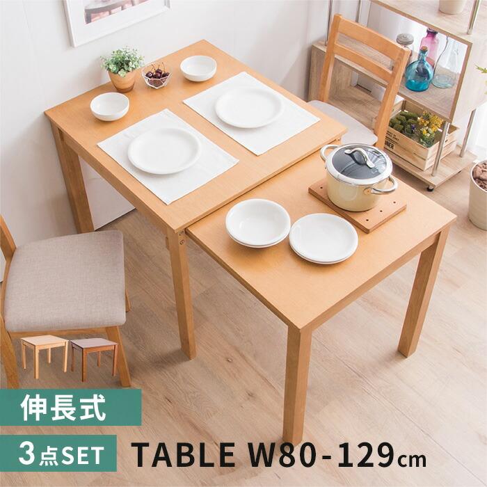 W80伸縮式ダイニングテーブル 3点セット伸長式 幅80 ダイニング3点セット/角型/ダイニングチェア/ナチュラル/ウォルナット/ホワイト/送料無料/木製テーブル/木目/伸ばせる/拡張/〔A〕