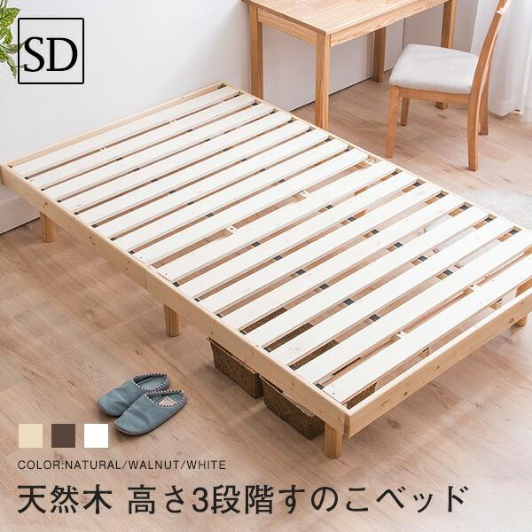 【12H限定P5倍! 5/20 12:00~】すのこベッド ベッド セミダブル 敷布団 頑丈 シンプル ベッド 天然木フレーム高さ3段階すのこベッド 脚 高さ調節 セミダブルベッド【送料無料】〔A〕すのこ 木製ベッド フロアベッド すのこベッド