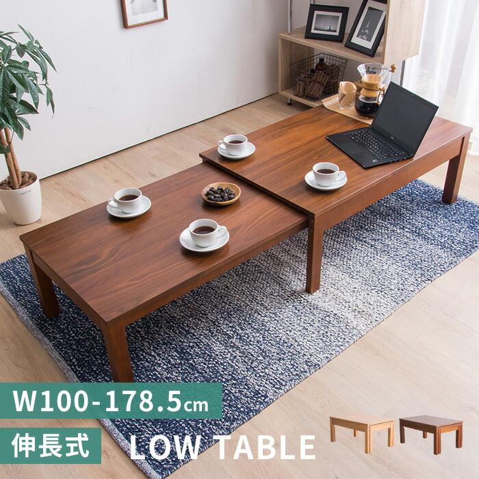 W100 センターテーブル 伸長式センターテーブル 伸縮式 幅100~178.5 伸張式 リビングテーブル ローテーブル 伸ばせる ナチュラル ウォルナット ホワイト 木目 送料無料 〔A〕