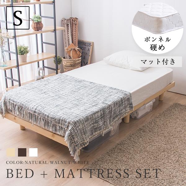 すのこベッド+ ボンネルコイルマットレスセット高さ2段階調整 送料無料 すのこベッド SALE 卓抜 シングル 頑丈 シンプル ベッド 高さ調節 マット付き 〔A〕マットレス付き 脚 マットレス付き 天然木フレーム高さ2段階すのこベッド 硬め ボンネルコイルマットレスセット ヘッドレスベッド